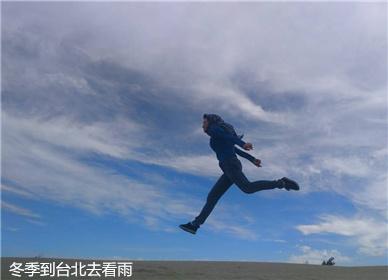 冬季带老妈到台北去看雨