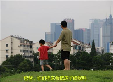 """儿子问:""""爸爸,你们将来会把房子给我吗?"""""""