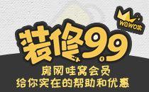 加入【哇窝装修】9.9会员
