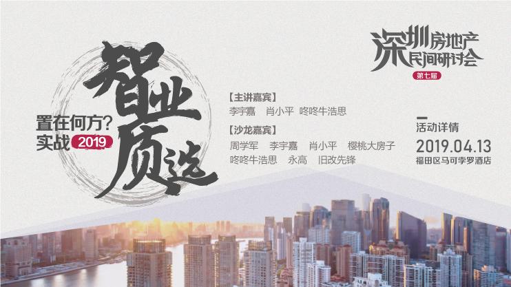 让您久等了--第七届深圳房地产民间研讨会4月13日见!