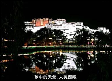 梦中的天堂——大美西藏