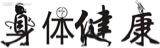 深圳五邑人