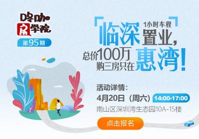 【讲座报名】总价100万购三房只在惠湾!