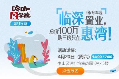 【讲座报名】临深1小时车程置业,总价100万购三房只在惠湾!