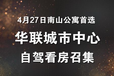 【咚咚看房团】4月27日华联城市中心看房召集