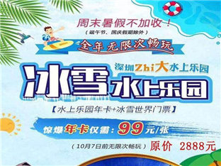 99元无限次畅玩深圳大型水上乐园!周末、暑假0加收!-咚咚地产头条