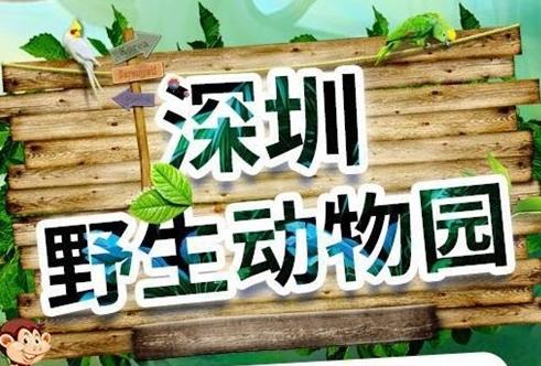 深圳动物园无限次年卡