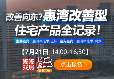 【讲座报名】改善向东?惠湾改善型住宅产品全记录!