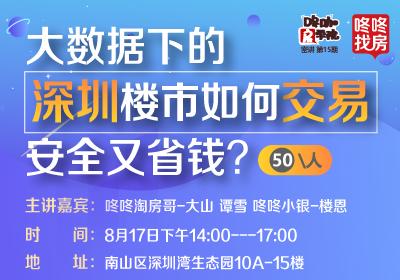 大数据下的深圳楼市 如何交易安全又省钱?
