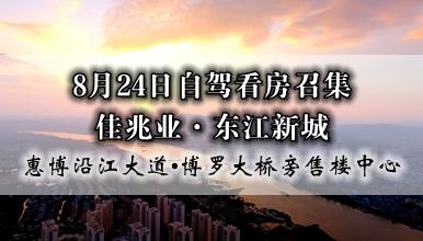 8月24日佳兆业·东江新城自驾看房召集