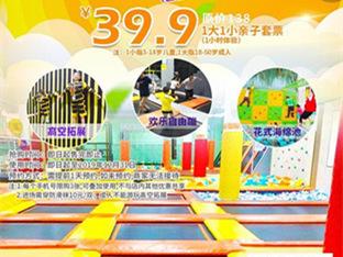 【龙华壹方天地】39.9元抢炫飞蹦床1大1小亲子套票!周末节日不加收