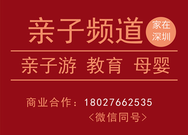 家在深圳—亲子圈