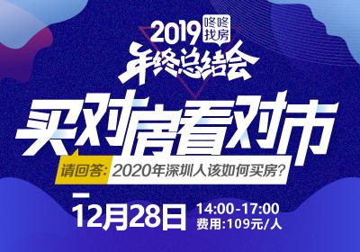 买对房看对市 ——2020年深圳人该如何买房?