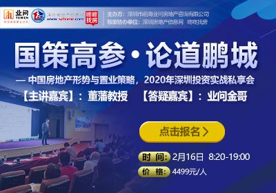 中国房地产形势与置业策略,2020年深圳投资实战私享会