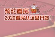【看房预约】2020看房从这里开始!