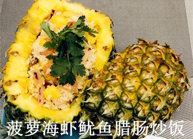 菠萝海虾鱿鱼腊肠炒饭