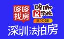 【密讲报名】危中有机,多角度全方位解析深圳法拍房