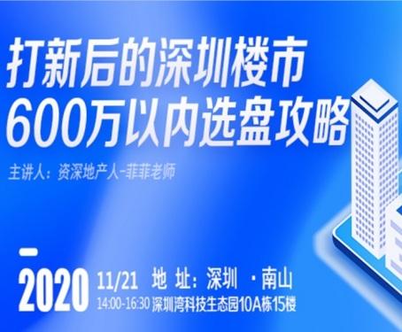 【讲座报名】打新后的深圳楼市,龙华刚需600万以内选盘攻略