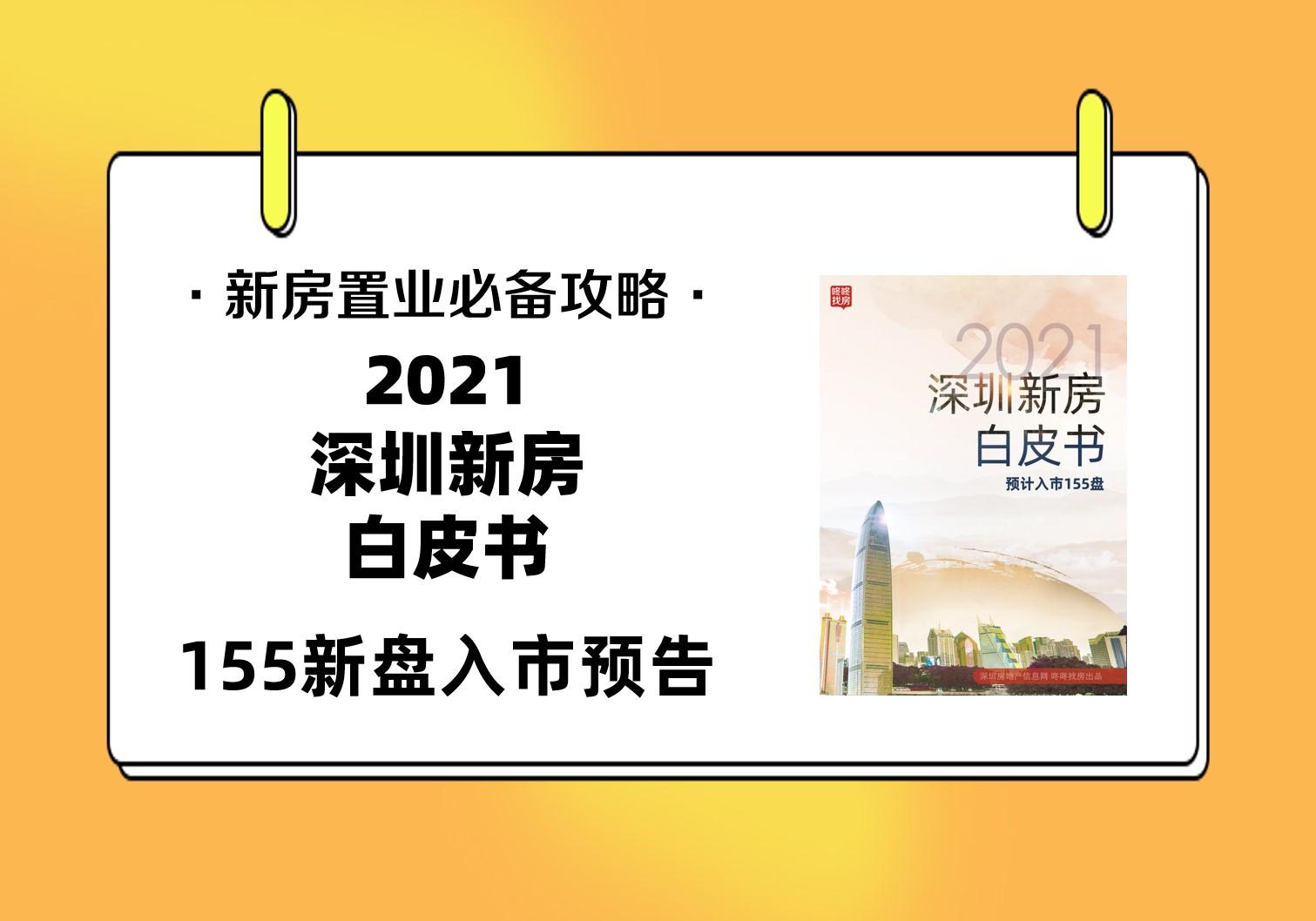 置业必备攻略:《2021深圳新房白皮书》