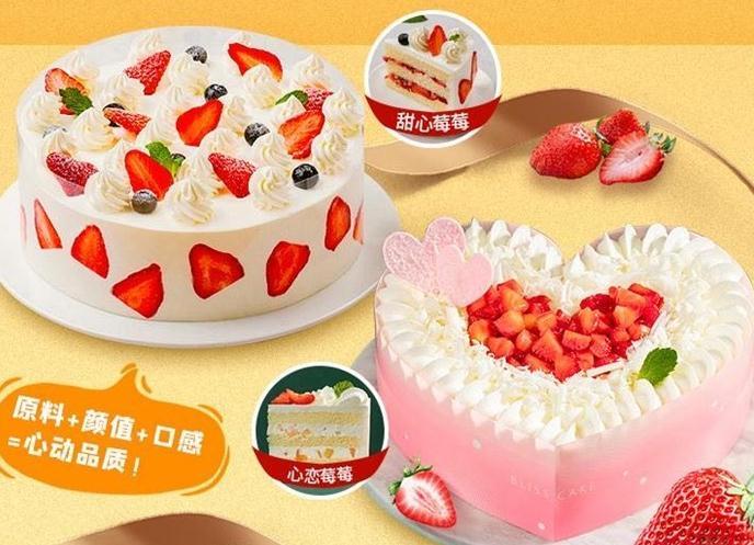 【幸福西饼】108元2磅生日蛋糕套餐!专业冷链免费配送!-咚咚地产头条