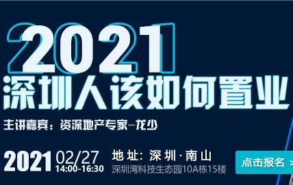 【密讲报名】2021年,深圳人该如何置业