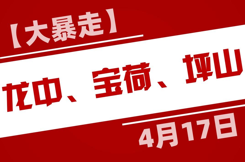 【大暴走】4.17龙中、宝荷、坪山踩盘