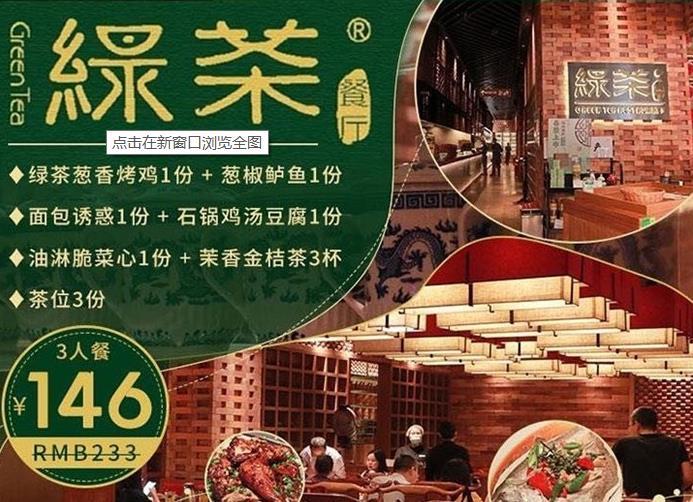 绿茶超值套餐只要146