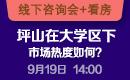 9.19【线下咨询会+看房】坪山在大学区下市场热度如何?
