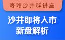 9.24【咚咚沙井群讲座】沙井即将入市新盘解析