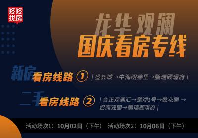 10.02-10.06【【龙华,观澜】国庆看房团专线】