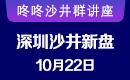 10月22日 14:30【咚咚沙井群讲座 深港都市圈的诞生对沙井有何利好?沙井下一个新盘关